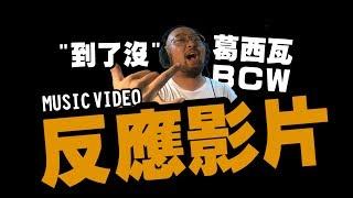 【美麗本人】- 美麗有反應 - 葛西瓦 X BCW 到了沒 MV Reaction 反應影片 vol.1