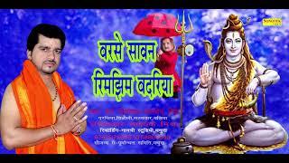 Barse Sawan Rimjhim Badariya | Santosh Singh | New Shiv Bhajan | Sawan Special | Rathore Cassettes