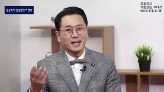 김효석의 거침없는 초대석_김성혁의