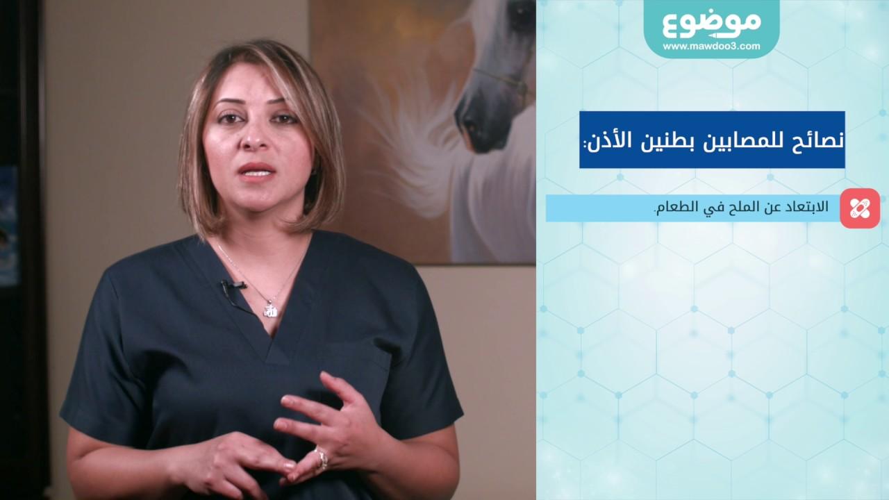 موضوع علاج  طنين الأذن