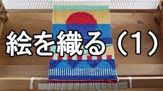 綴れ織り「絵を織るための基本技術 その1」- 手織りを楽しむ