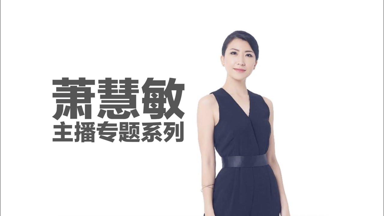 【我是新聞主播】蕭慧敏:我從沒當自己是個新聞主播 - YouTube