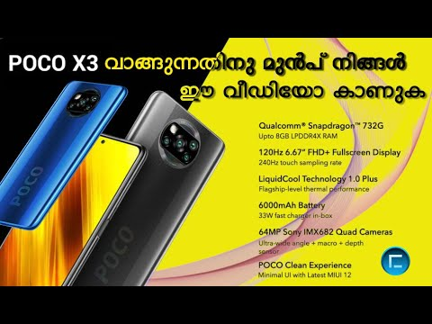 poco x3 malayam | സംഭവം കൊള്ളാം - Poco x3 unboxing and review