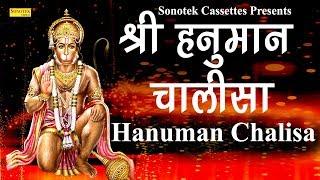 शनिवार स्पेशल भजन श्री हनुमान चालीसा Hanuman Chalisa Shree Hanuman Chalisa & Hanuman Bhajan