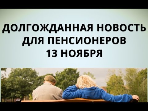 Долгожданная новость для пенсионеров 13 ноября
