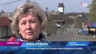 Малые города России:  Ивангород - здесь проходит госграница с Эстонией