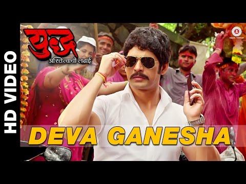 Deva Ganesha | Yudh - Astitvachi | Adarsh Shinde, Dev Negi & Pratap | Kranti Redkar