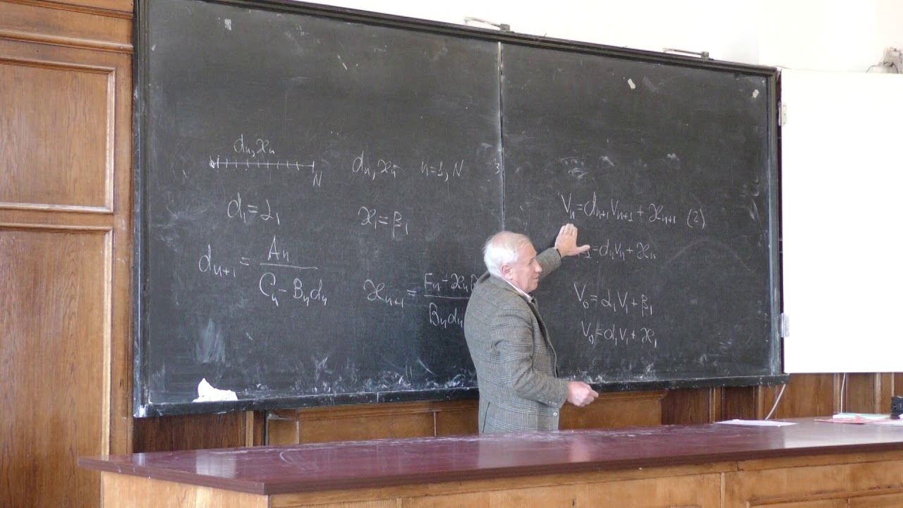 Тихонов Н. А.  - Основы математического моделирования  - Метод прогонки  (Лекция 8)