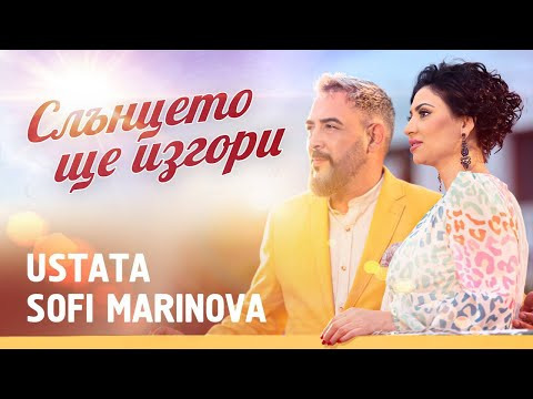 Софи Маринова и Устата - Слънцето ще изгори (CDRip)