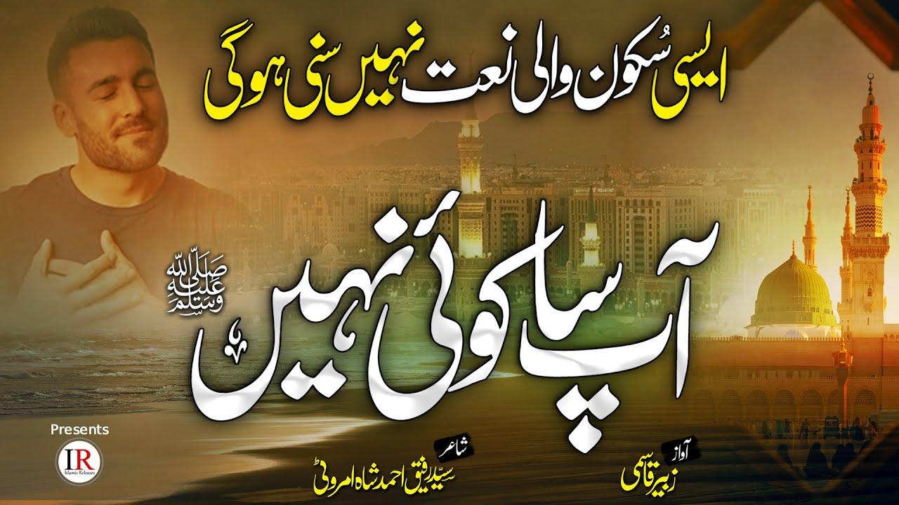 Download Heart Touching Naat Rabiul Awwal 2021, Aap Sa Koi Nahi (ﷺ), Zubair Qasmi, Islamic Releases
