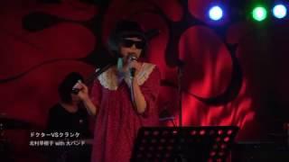 北村早樹子 with 大バンド メンバー ・ドラム…キクイマホ(HOMMヨ) ・...