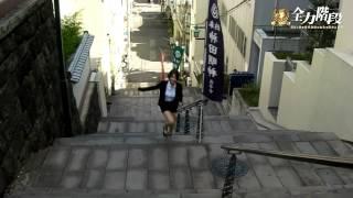 オタポケ動画 全力階段 No.018 Girls Office Tokyo 大崎由希ちゃん 編 ...