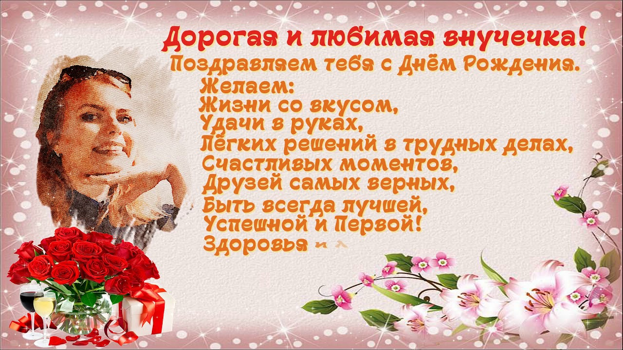 Открытки, открытка с днем рождения внучке оле стих