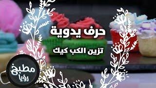 تزين الكب كيك - اسراء محمد