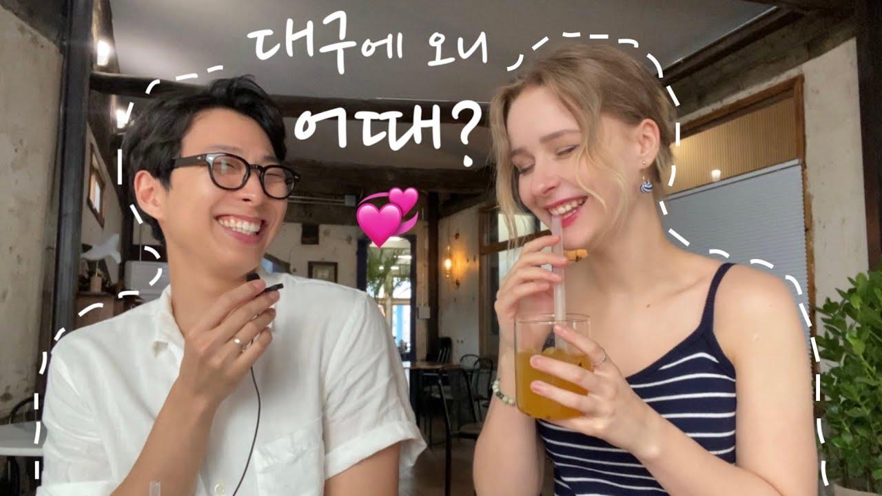 [vlog] 소소한 대구 커플생활 💑  My life in Daegu, Korea (대구 빈티지샵, 카페구경)