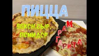 Пицца Маргарита Бекон помидор сыр