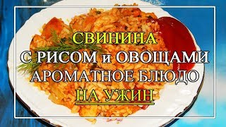 Свинина с рисом и овощами ♨️ Вкусное блюдо на ужин!🍽