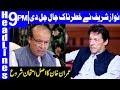 Nawaz Sharif is Back in Game | Headlines & Bulletin 9 PM | 7 December 2018 | Dunya News