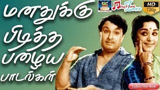 Manathukku Piditha Palaya Paadalgal | Old Tamil Songs | Old Hits