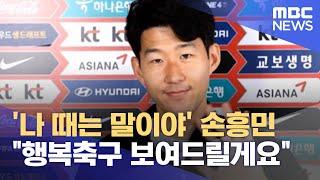 """'나 때는 말이야' 손흥민 """"행복축구 보여드릴게요"""" (2021.06.03/뉴스데스크/MBC)"""
