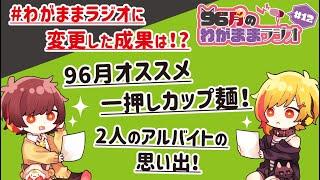 96月のわがままラジオ〜プレゼンチャレンジ編〜
