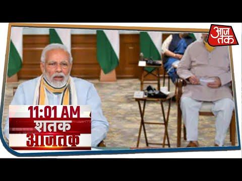 देश-दुनिया की इस वक्त की 100 बड़ी खबरें I Shatak AajTak I June 1, 2020