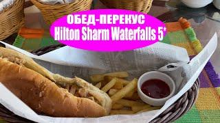 Обед перекус в Hilton Sharm Waterfalls 5 2020 Sharm El Sheikh Хилтон Шарм Вотерфолс Шарм Эль Шейх