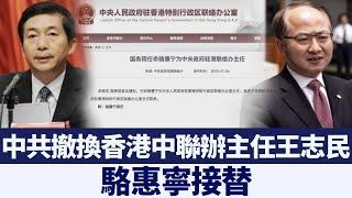 中共撤換香港中聯辦主任王志民 駱惠寧接替|新唐人亞太電視|20200107
