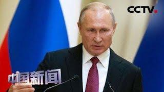[中国新闻] 普京对美国有意在日韩部署导弹担忧 | CCTV中文国际