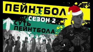 Пейнтбол СПОРТ сезон 2 выпуск 5: