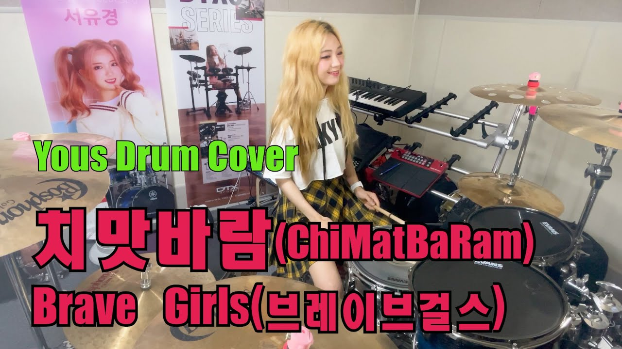 치맛바람(Chi Mat Ba Ram)_브레이브걸스 (Brave Girls)/드럼커버 Drum Cover(유즈드럼 You's Drum)