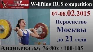 07-08.02.2015. ANANEVA-63 (76-80х/105).Moscow Championship to 21 years.