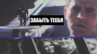 ►Stefan+Elena | Забыть тебя  [AU]