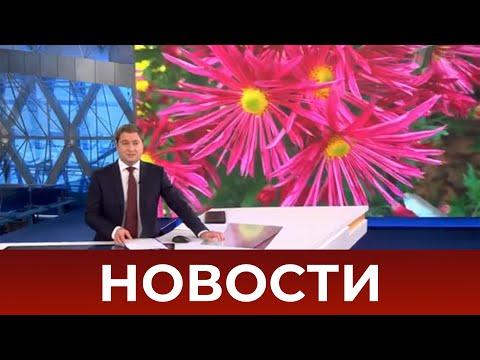 Выпуск новостей в 10:00 от 24.10.2020