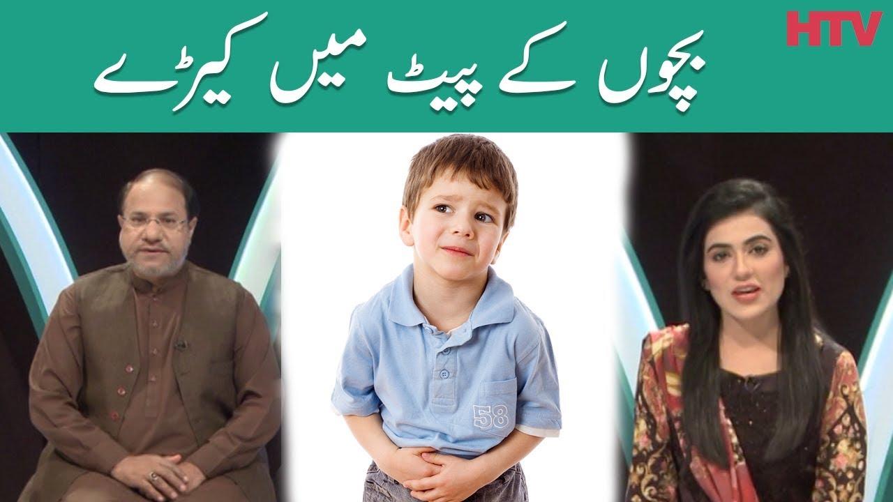 Intestinal Worms | Bachon Kay Pait Main Keeray | Tib-e-Nabvi | HTV
