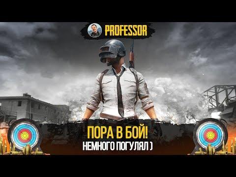 🍳 НЕМНОГО ПОГУЛЯЛ) ПОРА В БОЙ 🔫 PUBG - PlayerUnknowns Battleground