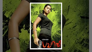Bhavani IPS (பாவனை IPS) 2011 Tamil Full Movie - Sneha, Vivek