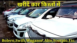 Second hand cars market !! Buy Cheap price cars !! Scorpio Bolero Waganor Swift Etc !!