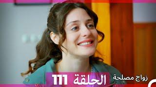 Zawaj Maslaha الحلقة 111 زواج مصلحة