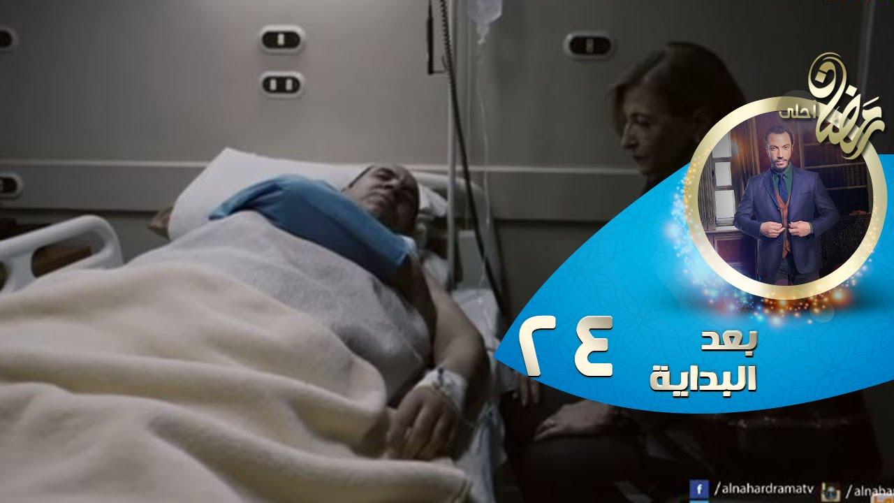 Episode 24- Ba3d El Bedaya | الحلقة الرابعة  والعشرون - مسلسل بعد البداية