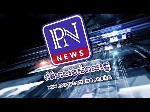 People News ព័ត៌មានរបស់ពលរដ្ឋ - www.peoplenews.asia