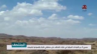 مصرع 3 من القيادات الحوثية في غارات للتحالف على منطقتي قانية والسوادية بالبيضاء