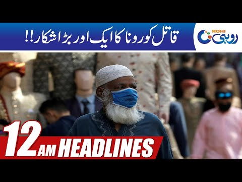 Another Major Victim Of Corona!! 12am News Headline | 19 April 2021 | Rohi