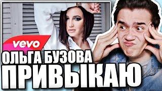 Реакция на Ольга Бузова - Привыкаю