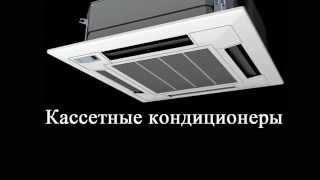 Продажа и и установка кондиционеров(Продажа и установка кондиционеров. Компания РосАльянс предоставляет услуги в области кондиционирования..., 2014-08-07T13:47:17.000Z)