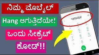 Secret Code For Mobile Hanging Problem  Phone Hanging  Technical Jagattu