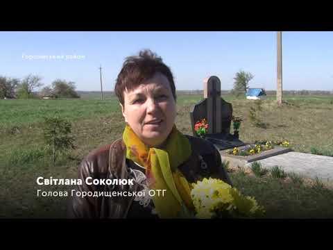 UA: ВОЛИНЬ: На Волині вшанували загиблих українців у селі Красний Сад Горохівського району