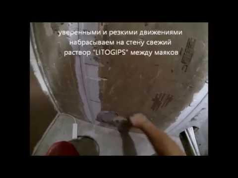 видео: Как выровнять стены своими руками. Гипсовая штукатурка litogips