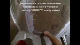Как выровнять стены своими руками. Гипсовая штукатурка Litogips(Из этого видео-ролика Вы узнаете, как выровнять дома стены, используя гипсовую штукатурку Litogips. Купить этот..., 2014-07-14T15:51:09.000Z)