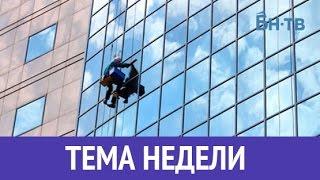 видео Новости в сфере СРО